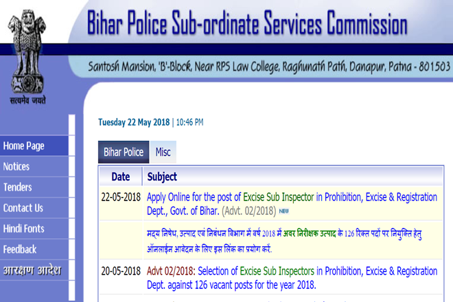 bpsc vacancy 2018, bpssc.bih.nic.in, bpsc vacancy news, Bihar Police, Excise Sub Inspector, bpsc sub inspector exam, bpsc news
